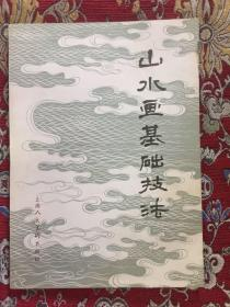 山水画基础技法(上海人民美术)3印