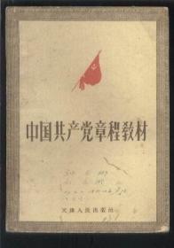 中国共产党章程教材(初稿) 【天津版】