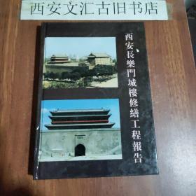 西安长乐门城楼修缮工程报告(1版1印,16开精装,图版占全书近半,内容涉及历史沿革等多方面)