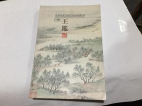 上海博物馆藏精品赏析:解读王鉴  5折......