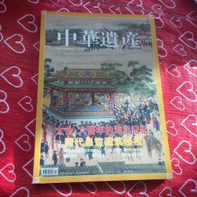 2005年7月号总第6期《中华遗产》