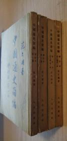 中国通史简编 修订本(全三编四册)繁体竖排本 第一编 第二编 第三编第一册 第三编第二册 1965年12月印本