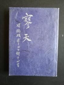 廖天 周总理诗十四首(精装,私藏品好,日文)