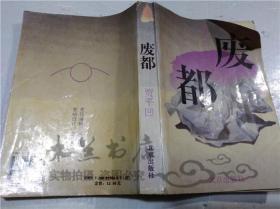 废都 贾平凹 北京出版社 1993年7月 大32开平装