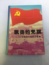 飘扬的党旗 -中国共产党历史画卷