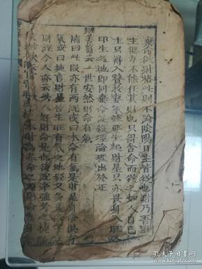 清代线装古籍·第29册·