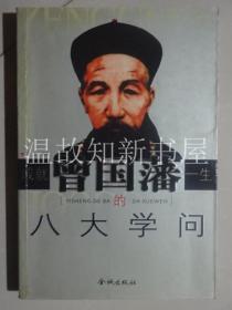 成就曾国藩一生的八大学问  (正版现货)