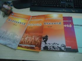 新四军老战士回忆录(第一、二、三、四辑)【杭州市新四军老战士回忆录系列丛书】