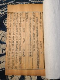 明万历北京国子监刊刻《宋史》存卷341 列传 一卷一册全 16页32面