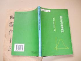 概率论与数理统计【仅印1000册】