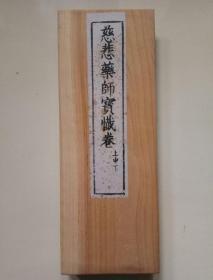 慈悲药师宝忏卷 上中下 (木夹板 全一册)
