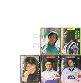 足球世界1996年7-24(缺9)17册合售○