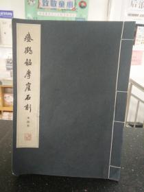 瘗鹤铭摩崖石刻(水前本)