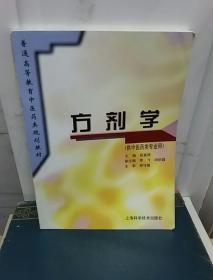 普通高等教育中医药类规划教材:方剂学(供中医药类专业用)