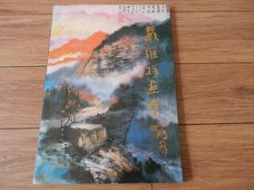 戴维祥画集(8开画册)