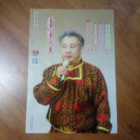 内蒙古生活周报。2016年12月6日。蒙文版。