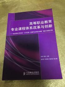 """高等职业教育专业课程体系改革与创新:职业竞争力导向的""""工作过程·支撑平台系统化课程""""模式与方案"""