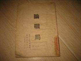 论战局(1946年,毛主席答美记者问,林总司令答记者问。蒋军必败等等。)