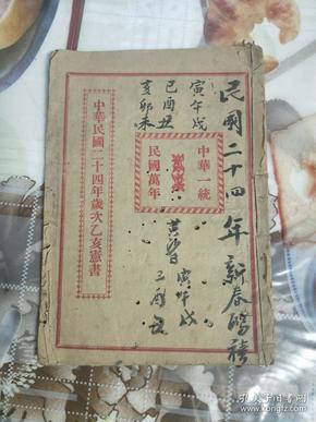 中华民国二十四年岁次乙亥宪书