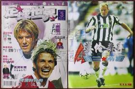 足球世界2001.3○