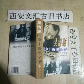 吴清源擂争十番棋全谱