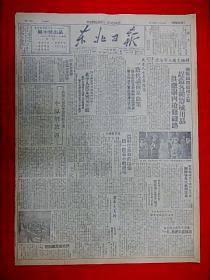 1949骞�4鏈�10鏃ャ�愪笢鍖楁棩鎶ャ�戠1168鏈燂紝4寮�4鐗堬紝杩涘啗涓師瑙f斁鍖猴紝鍗椾含琛�妗堬紝绉瀬鏀彺澶у啗鍗楄繘