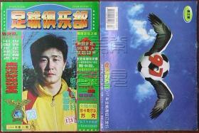 足球俱乐部1996年第23期○