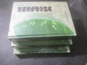植物活性成分辞典  全三册
