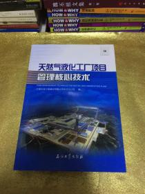 天然气液化工厂项目管理核心技术
