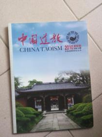中国道教2010年第6期