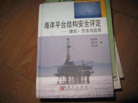 海洋平台结构安全评定:理论、方法与应用
