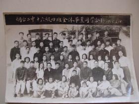 烟台老照片:烟台二中十六级四班全体毕业同学合影【1955】