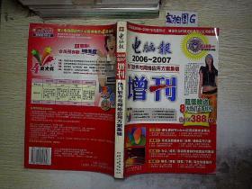 电脑报增刊2006-2007—热门软件与网络应用方 (无CD).