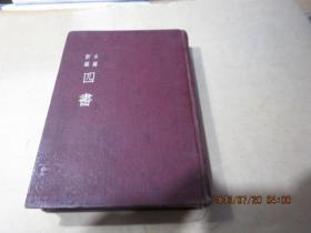 民国旧书2086-1    古籍新编四书