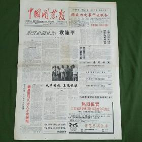 《中国开发报》(生日报.1992年10月8日)