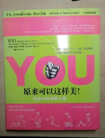 YOU:原来可以这样美!——身体内外兼修手册:Being Beautiful: The Owners Manual to Inner and Outer Beauty (in Simplified Chinese)