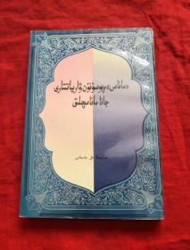 """""""玛纳斯""""史诗的多种变体及其说唱艺术:柯尔克孜文"""