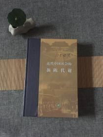 近代中国社会的新陈代谢