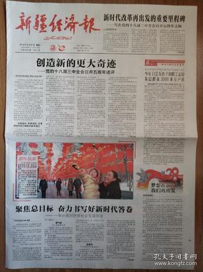 新疆经济报2018年12月31日停刊号,2开8版