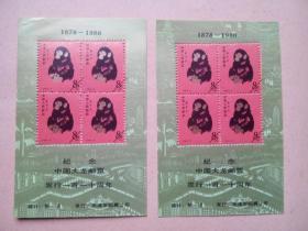 大龙邮票纪念张共2张,庚申年猴纪念 T46猴纪念,纪念张不是邮票,邮票售价几万元