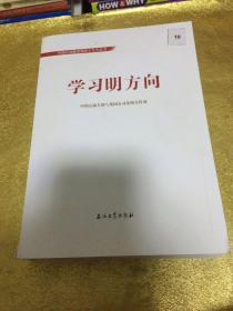 中国石油喜迎十九大丛书:学习明方向