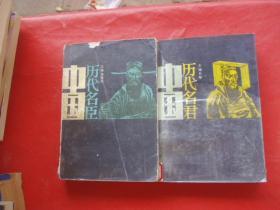 中国历代名臣(上下册) 馆藏