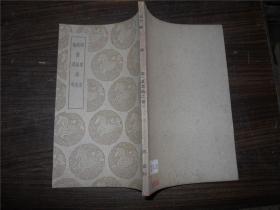 睽车志 闲窗括异志 物异考(丛书集成初编)1939年初版1960年补印