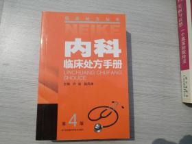 临床处方丛书:内科临床处方手册(第4版)(全新正版)封底书角有折痕