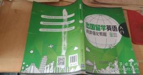 出国留学英语阅读强化教程:入门