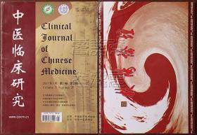 中医临床研究2011年1月○
