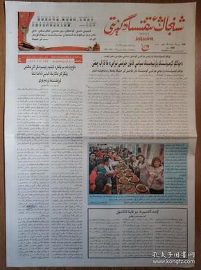 新疆经济报维文版2018年12月29日停刊号,2开4版