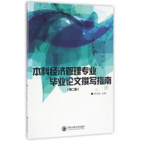 本科经济管理专业毕业论文撰写指南(第二版)