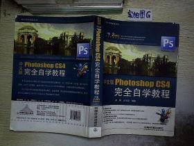 完全自学教程系列:中文版Photoshop CS4完全自学教程