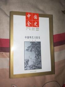 中国全史 中国明代习俗史【南屋书架1】